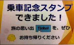 JR中野駅の乗車記念スタンプ