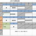 2019年9月教室カレンダー