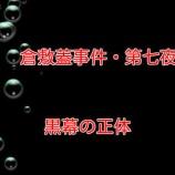 『【倉敷蓋事件・第七夜①】本当に危ないところを見つけてしまった「黒幕の正体」』の画像