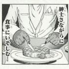 『トリコ食事シーン23巻2(四獣捕獲)』の画像