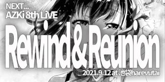 【ホロライブ】AZKi、延期していた8thLiVE『Rewind&Reunion』の日程が決定!9月12日だがコロナ的に開催できるかな?