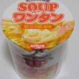 『もっちもち食感スープワンタン 鶏ガラ醤油味 日清食品』の画像