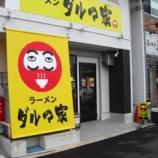 『ラーメン ダルマ家@愛知県知立市栄』の画像