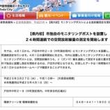 『埼玉県内初 戸田市独自のモニタリングポストを設置して24時間体制で空間放射線量の測定が始まります』の画像