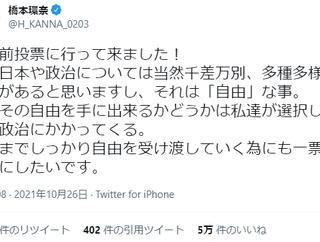 【速報】橋本環奈「期日前投票に行ってきました!私は「自由」に投票しました!!」