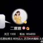 【中国】大人気美人ブロガーが街で目撃されるも、容貌が完全に別人!ぜい肉が…!? [海外]