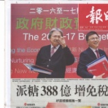 『バラマキ388億ドル<2016年/17年度の財政予算案発表>』の画像
