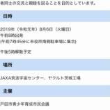 『戸田市在住小学4年生から6年生対象夏休み社会見学バスツアー「JAXA筑波宇宙センターとヤクルト茨城工場見学」の参加者募集が始まっています。申込締切7月12日です。』の画像