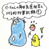 『🍌けーちゃんの離乳食拒否とM子的対策記録①🍌』の画像