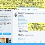 """『ツイッター経由で""""へのへのブログ""""を訪問する人が急に増えた。@harishan0626 という変な人が絡んできて拡散してくれているようだ。』の画像"""