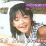 『【風化防止記事】石井舞ちゃん失踪事件に残された一つの謎』の画像
