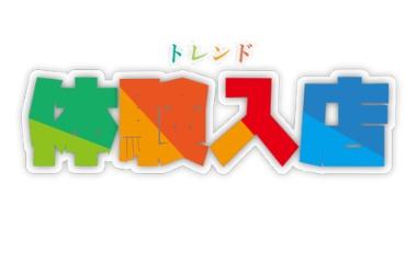 『☆★電撃!!体験入店速報★☆』の画像