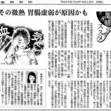 『その微熱 胃腸虚弱が原因かも|産経新聞連載「薬膳のススメ」(25)』の画像