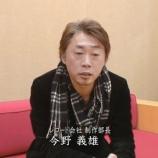 『【乃木坂46】まじかよ、今野義雄写真集決まったんか・・・』の画像