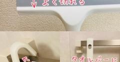 「ダイソー」お風呂用スクレーパーは水切り部が長いので水切りしやすい♪