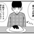 漫画【ジョイ恋2nd 第208話】