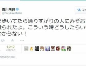 でんぱ組.inc古川未鈴が路上で暴力を受けたとTwitterで告白