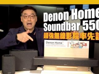DENON HOME SOUND BAR 550 前倒しで4/23発売!