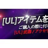 『※訂正【クリティカ ~天上の騎士団~】[UL]アイテムを手に入れよう!キャンペーンのご案内』の画像