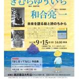 『刊行記念イベントのお知らせ』の画像
