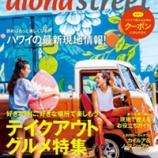 『アロハ・ストリートのレポート』の画像