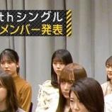 『【乃木坂46】24thフロントメンバーだった筒井あやめ、まさかの25thでアンダーメンバーへ・・・』の画像