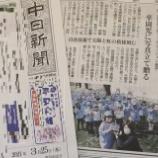『\3月25日の中日新聞掲載/ コーポレーション金子の技術力を活かした社会貢献』の画像