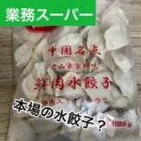『【業務スーパー購入品】中国名店⁈水餃子』の画像