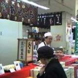 『(東京)高川栄泉堂さん』の画像
