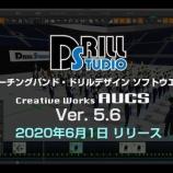 『ドリルスタジオ『バージョン5.6新機能と変更点』解説動画! #DrillStudio』の画像