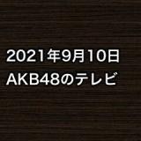 2021年9月10日のAKB48関連のテレビ