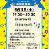 『戸田市立児童センターこどもの国で天体観望会。5月11日(土)19時より。参加対象は保護者同伴の全児童。申し込みは往復ハガキでこどもの国まで。5月3日必着です。』の画像