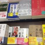『商品のセールスコピーを考える in TSUTAYA』の画像