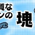 💪筋トレ💪ドイツのお魚レビュー🐟