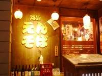 【乃木坂46】1店舗閉店の『えんそば』、残りは2店舗....