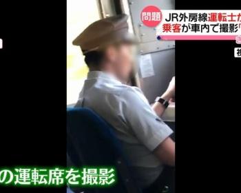 【驚愕】JR運転士、走行中に居眠りし乗客が動画撮影 千葉