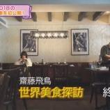『【乃木坂46】『齋藤飛鳥のお肉探訪記』!!!!!!』の画像