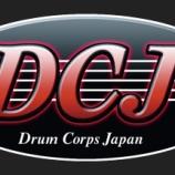 『【国内】2015年ドラムコー・ジャパン I&E『WGJ パーカッション』動画と成績です!』の画像