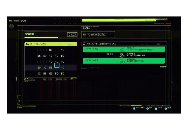 サイバーパンク2077のソースコード、ネットオークションに出品