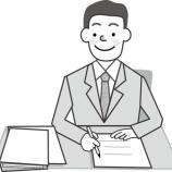 『仕事収め』の画像