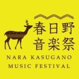 『【ライブ情報】9/1(日)春日野音楽祭2019 出演!』の画像