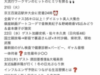 【日向坂46】ヒルナンデス!出演予告!オードリーのいる水曜日きたー!!!!!!!