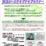 『TAC横浜校 中小企業診断士ステップアップセミナー』の画像