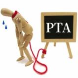 『PTAは変なところが多いので変えてみたー自分が先駆者となって動く』の画像