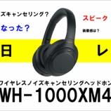 『WH-1000XM4が届きました!(ファーストインプレッション編)』の画像