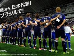 【日本代表雑談】ズバリ、ワールドカップ2014の成績は?