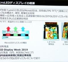 京セラ、次世代技術「Micro LEDディスプレイ」を展示 #CEATEC