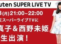 【今夜9時】楽天スーパーライブTVに小嶋真子と西野未姫が生出演!