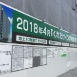 『浜松駅の南に建設中の「くれたけイン浜松駅南口」は2018年4月よりオープンへ!街中のビジホは現在3棟も建設中です。メッチャ増えるなー!!』の画像