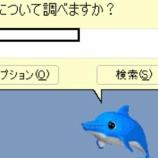 『Windowsくん「どうしてネットに繋がらないか、調べてあげよか?」』の画像